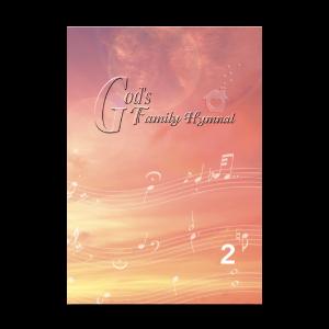 God's Family Hymnal 2